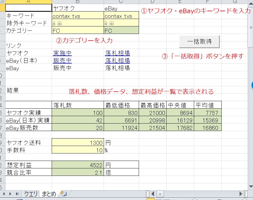 Ebay Excel Template