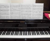 あなたのピアノ演奏のお悩みの原因と解決策教えます ピアノ演奏のお悩みを解決して、より短時間で上達したい方へ