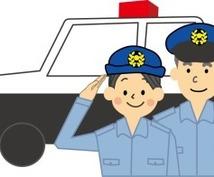 警察官の受験生を面接トレーニングします #採用面接官、#性格分析研究…あなたの個性を引き出します