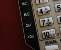 ケーブルテレビに関する何でも相談、問題解決致します 未加入、既加入を問わずケーブルテレビに関する相談引き受けます