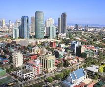 フィリピンで事業を始めようとされる方への相談を受け付けます