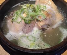 食べたい韓国料理を簡単に作れる方法を教えます 韓国の材料が無くても同じような味が作れます。