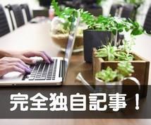 ケアマネ就職転職記事を作成します ケアマネ求人・転職就職・転職サイトの記事を書きます!