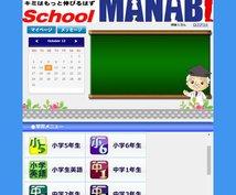 小・中学生が塾へ通わなくても個別塾レベルで学べるサービスを提供します(数学限定)