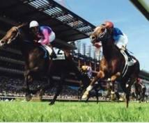 競馬投資☆競馬予想☆初心者でも簡単に買い目出せます この方法なら3連単、3連複、馬単、馬連、単勝どれでも使えます