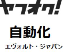 【ヤフオク】自動化のコンサルティング