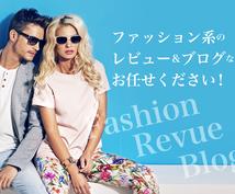 拡散!ファッション系のレビュー&ブログを書きます 男女ライターがファッション商品をレビュー&ブログで拡散します