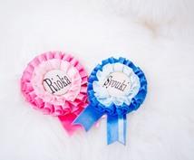 結婚式の演出や出産祝い等に使えます ロゼット、リボンハンドメイド作品作ってます。