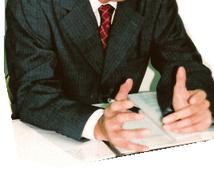 あなたが作った契約書に対し監修やアドバイスします 契約書が有効なのかどうか知りたい方、その契約書監修します