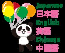中国語、英語、日本語の翻訳を承ります!!