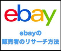 ebay販売者のリサーチ方法をお教えします ebayの販売者のリサーチ方法