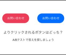 お問い合わせボタンのA/Bテストを行います 無料のA/Bテストツールを使うのでコスト削減が可能!
