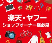 楽天市場・ヤフーに出品している商品を紹介します 人気の商品検索アプリで、あなたのお店の商品をPR!