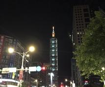 台湾旅行のホテル選び!手伝います ホテル予約前にアドバイス! 台湾旅行前にツアーのアドバイス!