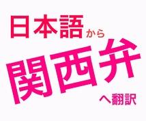 日本語→関西弁