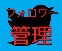 【ツイッター】アカウント管理用ツール!フォロー、フォロワーのIDをCSV出力【Twitter】