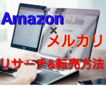 Amazon⇒メルカリのリサーチ&転売方法教えます 転売初心者の方必見!【メルカリ売れ行きリサーチ】を伝授します