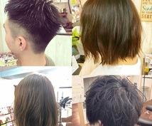 自分に似合う髪型、髪色が分からない方手伝います 現役美容師があなたに似合うヘアスタイル、カラーを選定します!