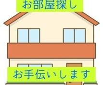 東京都に上京してくる方にお家探しのお手伝いをします 納得がいくまで何度でもやりとり!引越しシーズン前に急げ〜!