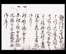 苗字・名字の由来と先祖探し・ルーツ探しの調査サポートをします。(上級編・古文書資料分析付)