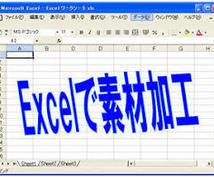 エクセルに関する仕事承ります 業務効率化、データ入力・作成ご相談ください。