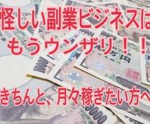 負担0円の転売、稼げるまでサポートいたします 月々の自由に使えるお金を増やしたい方へオススメ!