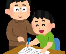 高校生・中学生・小学生・の効率の良い勉強法教えます 勉強しても結果が残らない。学習方法で悩んでいる方へ!