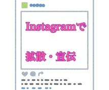 今がお得!Instagramで商品を紹介します 拡散/宣伝/インスタ/若者/大学生/SNS/広告/集客