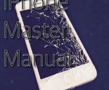 あなたのiPhoneの大切なデータを復元させます!