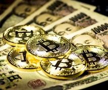 リライト用☆「仮想通貨」の記事30個をお譲りします 高品質☆ライバルに差がつく!☆投資ブログ用記事原稿格安提供