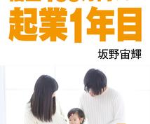 1日1時間『月利5万円』稼ぐ方法を教えます 家族の時間・自分の時間・経済的な自由を手に入れたいあなへ!