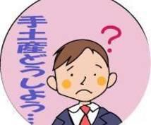関西在住のあなたの代わりに手土産を選びます 手土産で頭を悩ませる時間がもったいないあなたへ