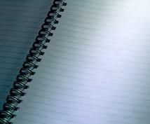 ブログなどの記事のライティングを行います ジャンル別ブログで検索上位に上がった経験のある筆者が書きます
