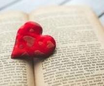 こじれた恋愛の原因を探究し、恋愛の不安から解放されるセッション
