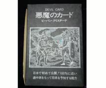 禁断の占術!幻の【悪魔のカード】で占います タロットでは満足できないあなたへ。【辛口注意】
