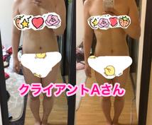 本気で痩せたい方限定‼︎1ヶ月密着指導いたします 筋トレメニュー&食事面も完全サポート‼︎