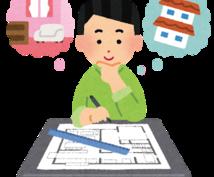 工務店・ハウスメーカーの図面をチェックします 現役の二級建築士が住宅の間取りをチェックします。