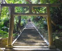 沖縄のパワースポットにて 縁結び 致します 縁結びの神さまを味方につければ結婚できます