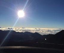 ハワイ マウイ島の旅行についてアドバイスします! ハレアカラ、ラハイナ、ハナ…