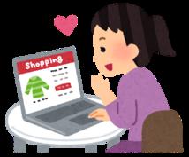 ネットショッピングの日本語を正しく直します 正しい日本語を使うことはマーケティングの基本です