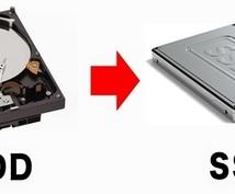 ノートパソコンSSD化ノウハウ伝授します 古いノートパソコンが快適に復活します