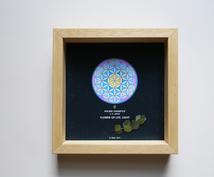 世界に一つの恋愛成就アートを作成します FlowerofLife 宇宙エネルギー・オーラパワーアート