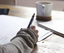 あなたの文章をスッキリ読みやすくリライトします 編集経験者が読み手の立場に立ち、スッと頭に入る文章にします。