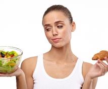 【簡易版】栄養相談。健康、美容、生活習慣などの悩みに対して管理栄養士が答えます。(一回につき一件)