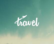 海外旅行の旅行プランを作ります プロトラベルデザイナーが作る世界で唯一の旅行をあなたに