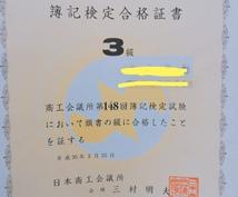 ど文系学生*◆簿記3級の合格法こと細かく教えます */簿記の勉強法に悩むあなたへ/*1ヶ月半で94点!?◆