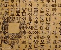 気になる韓国語を日本語で分かりやすく説明します #韓流ドラマのセリフ #K-Popの歌詞 など