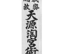 天源陶宮術。日本の秘術。不幸を避け幸運に変えます 天海の指導は簡単、家康の納豆、秀忠の風呂、家光の堪忍でした。