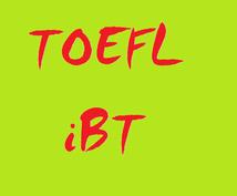 留学に必要なTOEFL iBTに現実的に切り込みます!!35点アップした勉強方法。