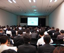 福岡で事業説明会・イベントをサポートします 集客力高い事業説明会・商品展示会・セミナー開催サポート!